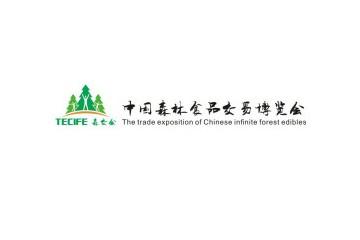 中国森林食品交易博览会